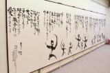 """書道家・金田石城氏によるEXILE「願い」の""""書"""" (C)oricon ME inc."""