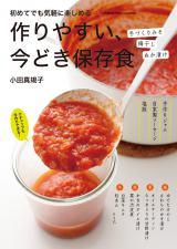 『初めてでも気軽に楽しめる 作りやすい、今どき保存食』(オレンジページ)
