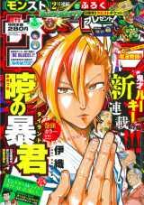7日発売の『週刊少年サンデー』45号表紙=小学館表紙