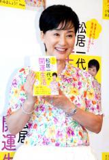 著書『松居一代の開運生活』の出版記念会見を行った松居一代 (C)ORICON NewS inc.