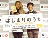 映画『はじまりのうた BEGIN AGAIN』のブルーレイ&DVD発売記念イベントに出席した(左から)GENKING、有村昆 (C)ORICON NewS inc.