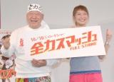 (左から)アニマル浜口、小椋久美子 (C)ORICON NewS inc.