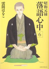 『昭和元禄落語心中』6巻表紙