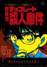 12月12日から『名探偵コナン×脱出ゲーム』常設店が大阪にオープン