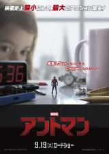 """次作で""""アベンジャーズ""""との共闘も予定されているわずか1.5センチのヒーロー『アントマン』(公開中)は10億円突破のヒット(C)Marvel 2015"""