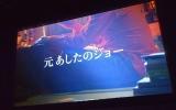 シルエットのみ公開された矢吹ジョー (C)ORICON NewS inc.