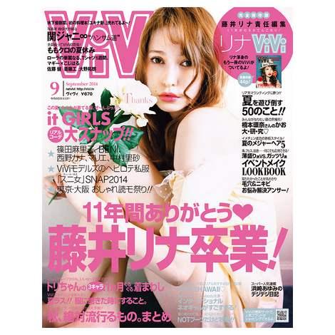 藤井リナが卒業!『ViVi』9月号(23日発売)