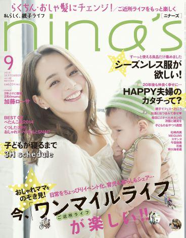 サムネイル ママ雑誌「nina's」で次男と表紙を飾った加藤ローサ