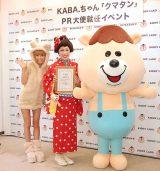 『クマタン』PR大使任命式に出席した(左から)若槻千夏、KABA.ちゃん、クマタン (C)ORICON NewS inc.