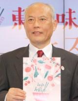 『東京味わいフェスタ2015』オープニングセレモニーに出席した舛添要一東京都知事