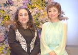 """『クミコ コンサート""""うまれてきてくれて ありがとう""""』に出演した(左から)湯川れい子、クミコ (C)ORICON NewS inc."""