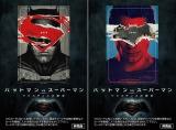 映画『バットマン vs スーパーマン ジャスティスの誕生』(2016年3月25日公開)前売り券購入者特典「ICカードシール」。同封された応募券を送ると吹き替え版にエキストラ出演できるチャンスが!
