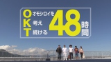 第1弾企画は「OKT48」=「オモシロイを考え続ける48時間」(C)HTB (C)oricon ME inc.