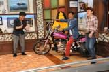 まんまコーナーには、不名誉な(?)称号で話題の井戸田(右)、自慢のバイクが登場(C)関西テレビ
