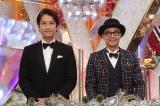 10月10日放送、フジテレビ系『セレブとビンボー』司会の谷原章介と矢作兼(おぎやはぎ)