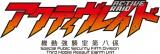 新作オリジナルアニメ『アクティヴレイド -機動強襲室第八係-』2016年1月より放送開始決定(C)創通・フィールズ・フライングドッグ/ACTIVERAID PARTNERS