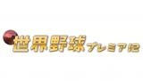 侍ジャパン、メンバー発表!『世界野球プレミア12』は11月8日開幕