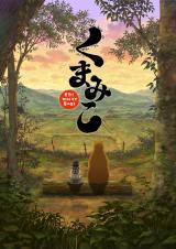 TVアニメ「くまみこ」ビジュアル (C)「くまみこ」製作委員会