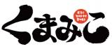 くまみこのロゴ(C)「くまみこ」製作委員会