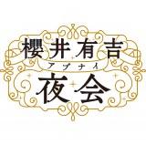 TBS系『櫻井有吉アブナイ夜会』櫻井翔の夜会第3弾を10月15日に放送