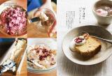 パウンドケーキレシピ本『circusのどこにもないパウンドケーキ』(税抜1300円/誠文堂新光社) 桜と酒粕のパウンドケーキ