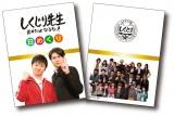 カレンダーの表紙はレギュラー出演する若林正恭と吉村崇(平成ノブシコブシ)(C)テレビ朝日