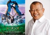映画『シーズンズ 2万年の地球旅行』の日本語吹き替え版でナレーターを務める笑福亭鶴瓶