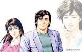 10月より日本テレビ系でドラマ化が決定した『エンジェル・ハート』 (C)北条司/NSP 2001