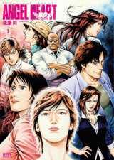 コミック『エンジェル・ハート』第1巻(C)北条司/NSP 2001