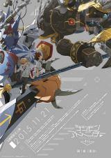 『デジモンアドベンチャー tri.』第1章「再会」のキービジュアル(C)本郷あきよし・東映アニメーション