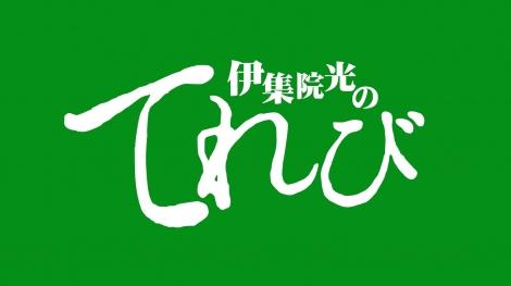 『伊集院光のてれび』番組タイトルロゴ