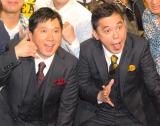 『TITAN LIVE 20YEARS anniversary』開催発表会見に出席した爆笑問題(左から)田中裕二、太田光 (C)ORICON NewS inc.