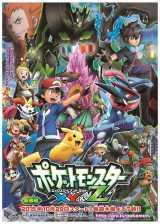 10月29日より新シリーズ『ポケットモンスター XY & Z』放送開始