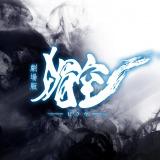 秋元才加が歌う主題歌「繊月〜光と闇の傍で〜」は劇場版の公開に先駆け、10月21日より配信開始