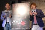 映画『パージ』のイベントに出席したコロコロチキンペッパーズ(左から)ナダル、西野創人(C)ORICON NewS inc.