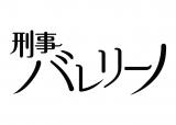 中島裕翔の初主演ドラマ『刑事バレリーノ』は2016年1月放送 (C)日本テレビ