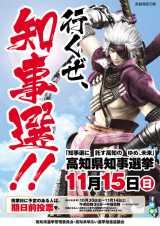 カプコンの人気ゲーム『戦国BASARA』に登場するキャラクター「長曾我部元親」を起用した高知県知事選挙の啓発ポスター