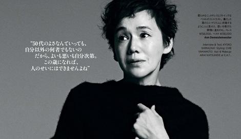 """サムネイル 『ハーパーズ バザー』の日本版、最新12月号(ハースト婦人画報社/10月20日発売)では、各年代を代表する""""ファビュラス=素敵""""な日本人女性5名をクローズアップ"""