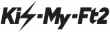Kis-My-Ft2の2ヶ月連続リリース第1弾シングルが初登場1位