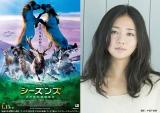 映画『シーズンズ 2万年の地球旅行』日本語吹き替え版でナレーターを務める木村文乃