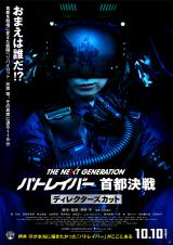 『THE NEXT GENERATION パトレイバー 首都決戦 ディレクターズカット特別版』Blu-ray&DVD一般発売は11月3日(C)2015 HEADGEAR/「THE NEXT GENERATION -PATLABOR-」製作委員会