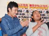 『東京グランド花月』開催発表会見に出席したロバートの(左から)山本博、秋山竜次 (C)ORICON NewS inc.
