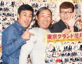 『東京グランド花月』開催発表会見に出席したロバートの(左から)山本博、秋山竜次、馬場裕之 (C)ORICON NewS inc.