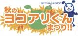 11月14・15日に横浜アリーナで開催される「秋のヨコアリくんまつり!!」