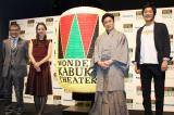 (写真左から)いとうせいこう氏、春香クリスティーン、市川染五郎、チームラボ代表・猪子寿之氏