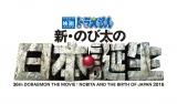 『映画ドラえもん  新・のび太の日本誕生』(2016年3月5日公開) (C)藤子プロ・小学館・テレビ朝日・シンエイ・ADK2016
