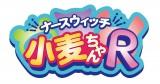 アニメ『ナースウィッチ小麦ちゃんR』ロゴ (C)タツノコプロ/小麦ちゃんR 製作委員会