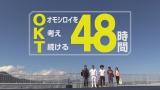 第1弾企画「OKT48」は48時間、面白いことを考えて実行するバラエティー