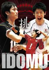 『挑 龍神NIPPON 全日本男子バレーボールチーム写真集』(日本文化出版)