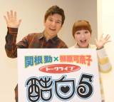 トークライブ『酷白5』を開催する(左から)関根勤、柳原可奈子 (C)ORICON NewS inc.